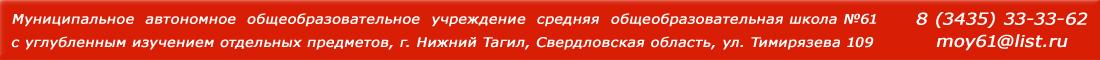 Официальный сайт школы №61 г. Нижнего Тагила